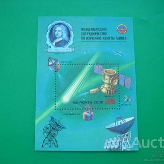 СССР 1986 Комета Галлея MNH