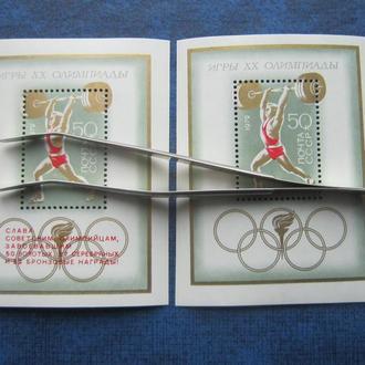 2 блока СССР 1972 спорт Игры 20-й олимпиады штанга тяжёлая атлетика с надпечаткой и без MNH