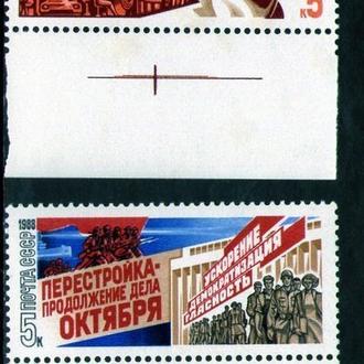 SS 1988 г. Перестройка (Чистая (**), пара. ПОЛЯ! КЦ30р.