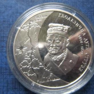 Монета 5 гривен Украина 2016 Геодезична дуга Струве