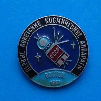Космос Первые советские космические аппараты Восток 1961