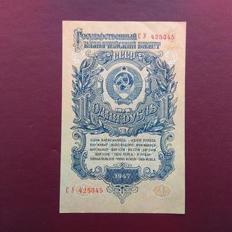 1 рубль 1947  состояние  VF-XF