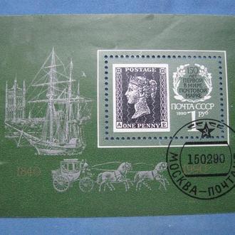 СССР 150-лет Почтовой Марке 1990 год