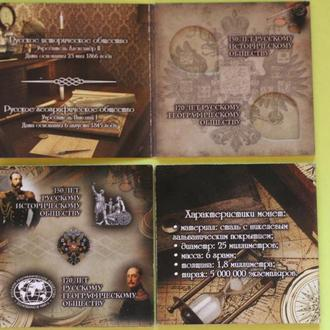 Буклет под 2 монеты 5 рублей 2015 2016 Историческое+географическое общество