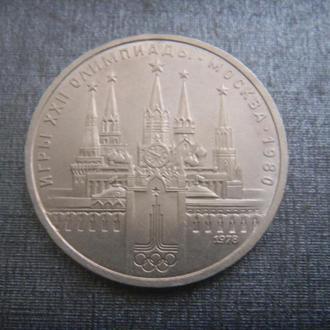 СССР 1 рубль Кремль Олимпиада-80 1978