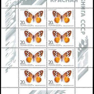 18 марта. Бабочки, занесенные в Красную книгу СССР. 8 х 20 коп.