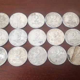 2 копейки 1993-1994 гг, 15 шт.