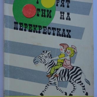 И. Серяков - Горят огни на перекрестках. Правила дорожного движения для детей. СССР, 1972