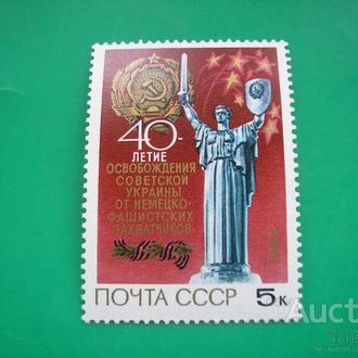 СССР 1984 Освобождение Украины MNH