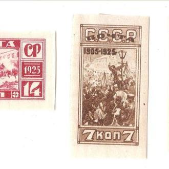 3 марки СССР 1925 год. 20-летие революции 1905 г.
