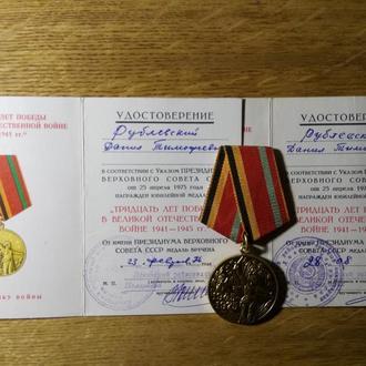 30 лет Победы в Великой Отечественной войне + 2 документа