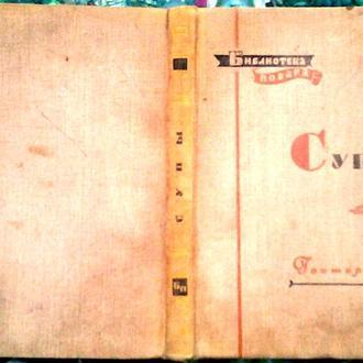 Ананьев А.А.  Супы.  Серия: Библиотека повара.  М. Государственное издательство торговой литературы