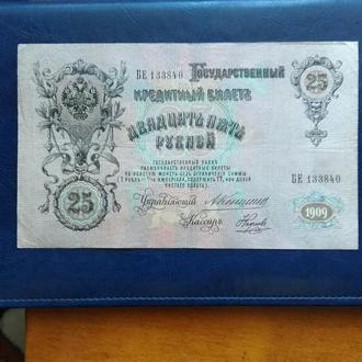 25рублей 1909г Коншин-Наумов