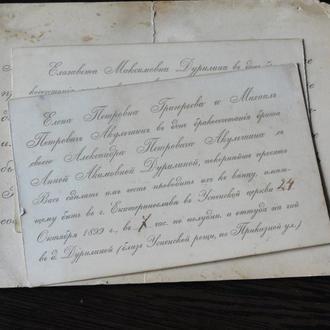 Пригласительные на бракосочетание. Екатеринослав 1899г.