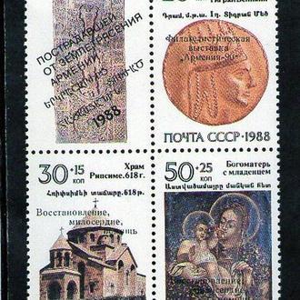 SS 1990 г. Международная филателистическая выставка ''Армения-90'', сцепка, КЦ100руб.