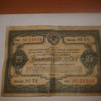 Облигация на сумму 25 рублей.  1938 г.