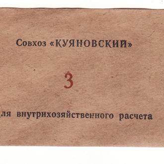Куяновский совхоз 3 рубля редкий хозрасчет
