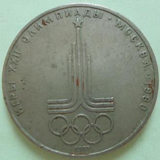 СССР 1 рубль, 1977 Юбилейный
