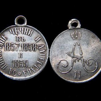 Медаль за  покорение  чечни и дегистана Александр 2