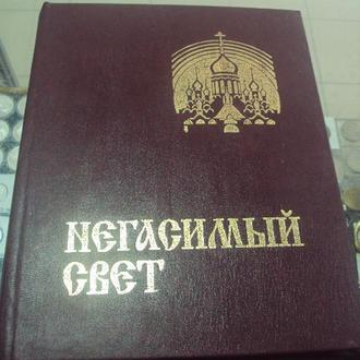книга негасимый свет иваново 2000 №73