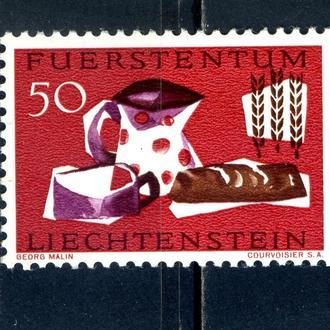 Лихтенштейн. Против голода (серия)** 1963 г.