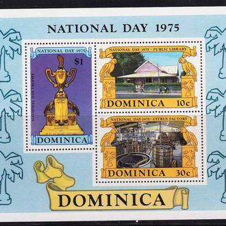 GB . Доминика  1975 г  MNH  - блок