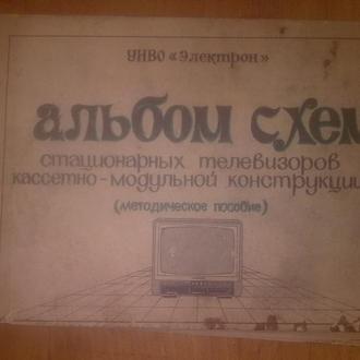 Альбом схем стационарных телевизоров кассетно-модульных