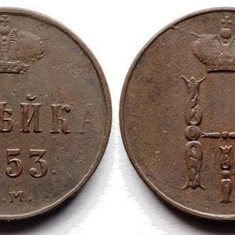1 копейка 1853 года №2944