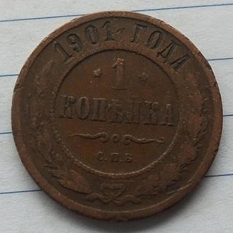 """1 Копейка 1901 """"Кабинетная""""   №27"""