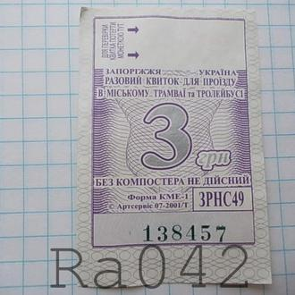 Билет Запорожье трамвай и троллейбус номинал 3 грн