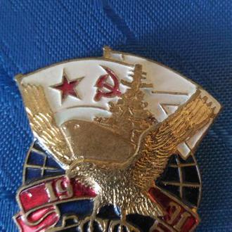 Знак ВМФ СССР 1991 ДПЛК