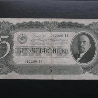 5червонцев 1937г.