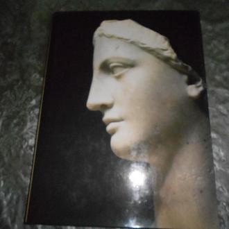 Книга. Античная скульптура. Шикарное подарочное издание.