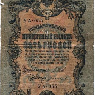 Россия 5 рублей 1909 год