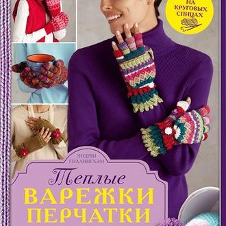 Теплые варежки, перчатки, митенки, шапочки. Вяжем на круговых спицах