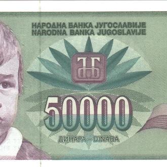 50 000 динаров 1992 Югославия в UNC