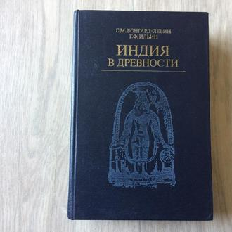 "Г.М. Бонгард-Левин, Г.Ф. Ильин ""Индия в древности"""