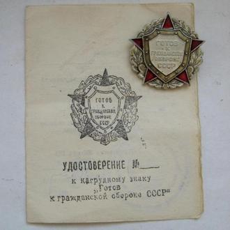 ЗНАК и УДОСТОВЕРЕНИЕ 1978 г. - Молдавская ССР = ГОТОВ К ГРАЖДАНСКОЙ ОБОРОНЕ = СССР