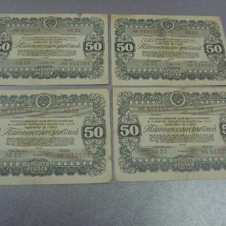 облигация 50 рублей 1946 лот 4 шт №341