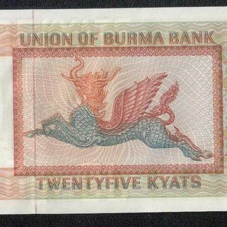 Бирма - 25 Кьят UNC