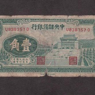 10 центов 1940г. Старый Китай .
