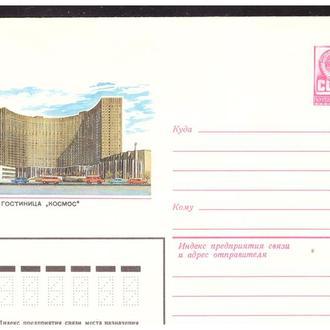 КОНВЕРТ СССР 1981 ГОСТИНИЦА КОСМОС