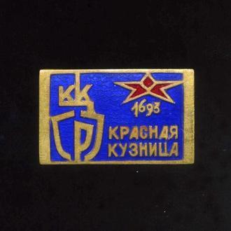 "Значок СРЗ ""КРАСНАЯ КУЗНИЦА"" 1693"