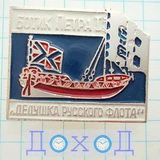 Значок Ботик Петра I Дедушка русского флота корабль