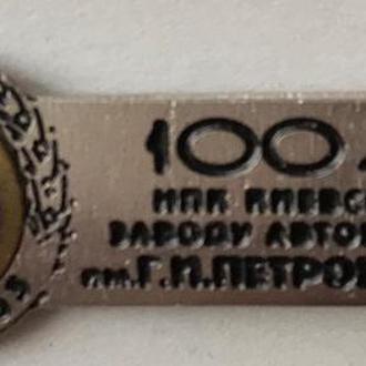Значок 100 лет МПК КИЕВСКОМУ ЗАВОДУ АВТОМАТИКИ имени ПЕТРОВСКОГО МЗ знак