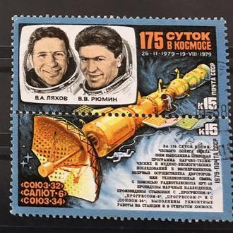 1979. СССР. Космос