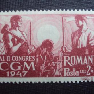 Румыния 1947г.негаш.