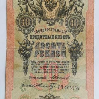 10 руб 1909 Коншин -  Шмидт
