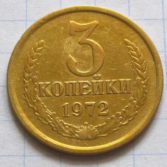 СССР_ 3 копейки 1972 года оригинал