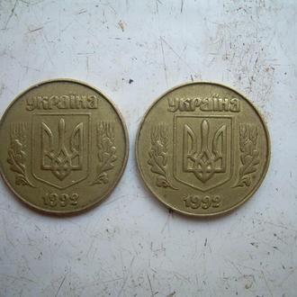 50 копеек 1992 г,толстый трезуб,2 шт